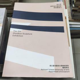 第五届国际袖珍雕塑展暨竞赛转刊 / 陈铭 台湾艺术大学