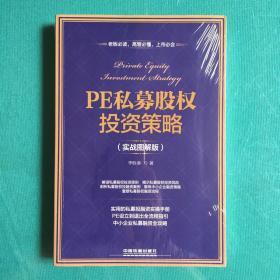 PE私募股权投资策略(实战图解版)(塑封全新)