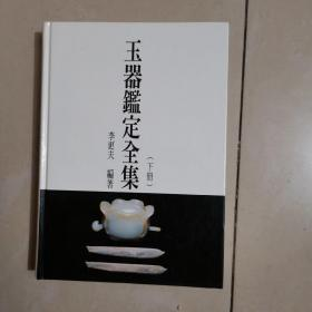 玉器鉴定全集(下册)