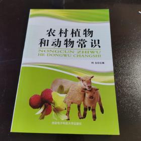 农村植物和动物常识 正版好品 一版一印