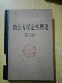 微分方程定性理论(精装)