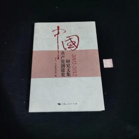 中国共产党创建史研究文集(2002-2012)