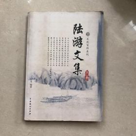 陆游文集:图文版第三集