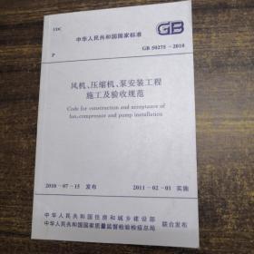 中华人民共和国国家标准 GB50275-2010风机,压缩机,泵安装工程施工及验收规范