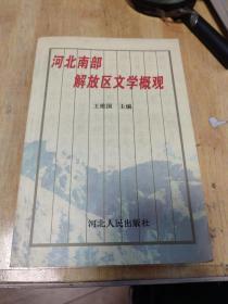 河北南部解放区文学概观