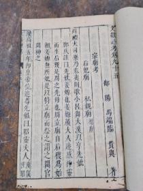 明梅墅石渠阁刻本《文献通考95》存一册全,这些都是历经几百年战火仅存的珍贵文献;升值巨大,玄字不避讳