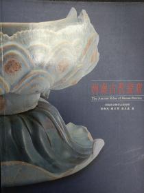 河南古代瓷窑 河南省文物考古研究所孙新民等著