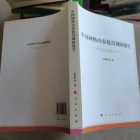 中国网络内容建设调研报告(加强和改进网络内容建设研究系列著作)