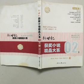 新世纪获奖小说精品大系02卷 上