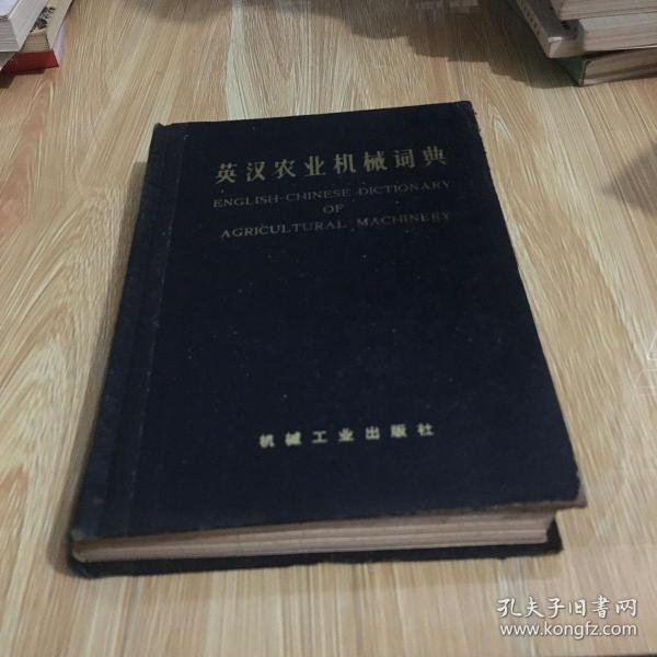 英汉农业机械工程词典