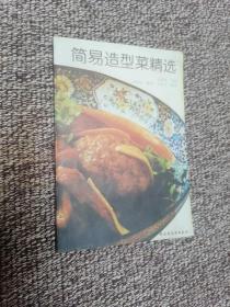 简易造型菜精选