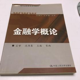 金融学概论(第2版)