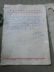 中国科学院院士、著名鱼类学家和淡水生态学家刘建康 信札2通2页手稿3页