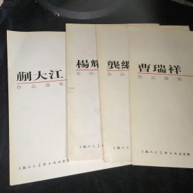 当代中国书画名家系列蒯大江 楊耀忠 龑䍀先 曹瑞祥4册合售