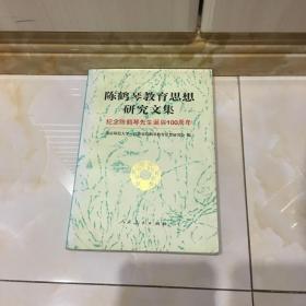 陈鹤琴教育思想研究文集