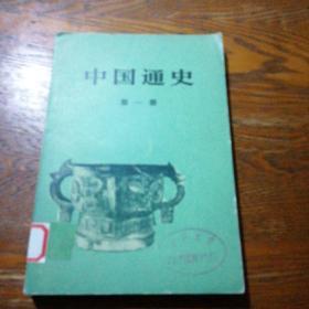 中国通史第一册