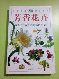 芳香花卉(365种芳香花草的彩色图鉴)