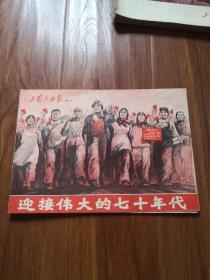工农兵画报1970/第1期   21号柜