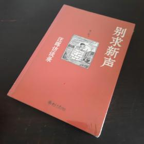 别求新声:汪晖访谈录