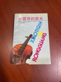 小提琴的荣光