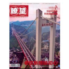 瞭望杂志2021年5月31日第22期总第1942期 老区新颜映初心