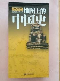 图说中国历史系列【地图上的中国史】全套22幅  附赠放大塑料镜一个