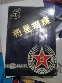 将星璀璨:中国人民解放军兴国籍将军纪事