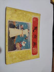 连环画《瓦岗寨》,(唐代历史故事之二),绘画:陆华,马方路