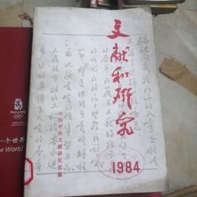 文献和研究1984