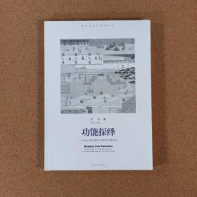 功能探绎:18世纪以来西方建筑学中 功能观念的演变与发展