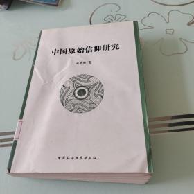 中国原始信仰研究