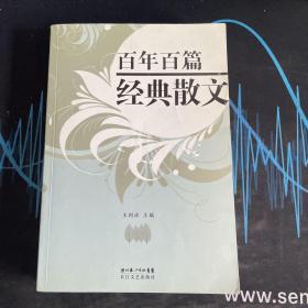 百年百篇经典散文:1901~2000