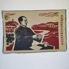 毛主席文革刺绣织锦画红色收藏编号5