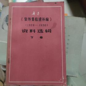 鲁迅《集外集拾遗补编》 (1928-1936)资料选辑(下卷)丁景唐签名钤印赠送给厦大教授