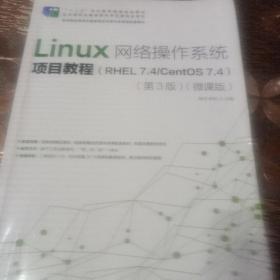 Linux网络操作系统项目教程(RHEL7.4/CentOS7.4)(第3版)(微课版)