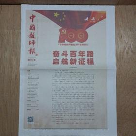 中国教师报2021年7月2日 16版全