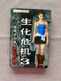 上海育碧游戏光盘:生化危机3 复仇女神 简体中文版 1CD(附游戏手册)