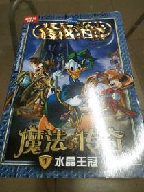 终极米迷口袋书:魔法传奇1 水晶王冠(超厚版001)
