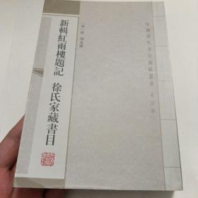 新辑红雨楼题记 徐氏家藏书目