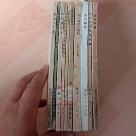 革命先辈的故事丛书;10本合售
