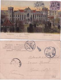 1907年直隶军粮城邮政分柜实寄明信片,火车邮路中转 清代寄法国实寄实例,经由邮政分柜寄出的跨国信件非常罕见,美术片更加难得。戳印齐全,其中经过火车邮路中转带特殊戳记。保存完好永久保真