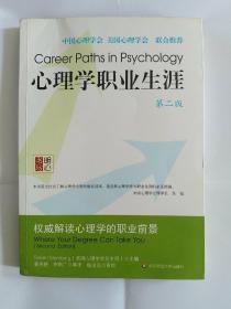 心理学职业生涯