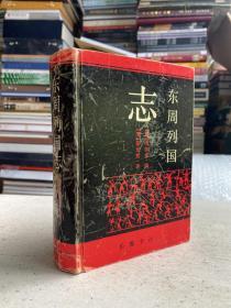 东周列国志(岳麓书社版)(32开精装)