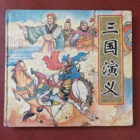 《三国演义》上册 陕西人民出版社 24开 精装 私藏 书品如图..