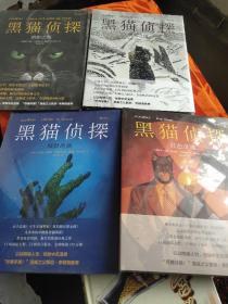 黑猫侦探 共4册合售【黑猫侦探 1:阴影之间 + 黑猫侦探 2:极寒之国 + 黑猫侦探 3:红色灵魂 + 黑猫侦探 4:缄默地狱 】全新未拆封;