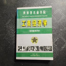 世界著名商学院工商经济学:经典案例评析