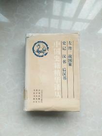 中国史籍精华译丛: 史记 汉书 后汉书  左传  战国策  (精装本)