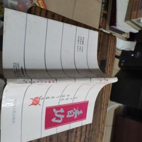 中国老年气功丛书。 内蒙古人民出版社。