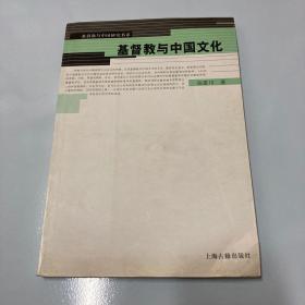 基督教与 中国文化