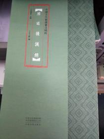 中国古代简牍书法精粹居延后汉简